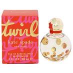 ケイト スペード ニューヨーク トワール オーデパルファム スプレータイプ 30ml KATE SPADE NEW YORK 香水 TWIRL