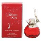 ヴァンクリーフ&アーペル フェアリー ルビス オードパルファム スプレータイプ 50ml VAN CLEEF&ARPELS 香水 FEERIE RUBIS