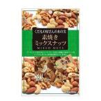 (500円OFFクーポン 1/4 23:00まで)デルタインターナショナル くだもの屋さんの木の実 素焼きミックスナッツ 86g DELTA INTERNATIONAL