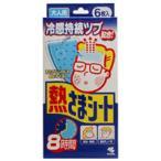 (500円OFFクーポン 1/4 23:00まで)小林製薬 熱さまシート 大人用 6枚入り KOBAYASHI PHARMACEUTICAL