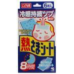 (500円OFFクーポン 1/4 23:00まで)小林製薬 熱さまシート こども用 6枚入り KOBAYASHI PHARMACEUTICAL