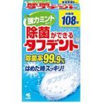(500円OFFクーポン 1/4 23:00まで)小林製薬 除菌ができる タフデント 強力ミントタイプ お徳用 108錠入り KOBAYASHI PHARMACEUTICAL