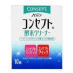 (500円OFFクーポン 1/4 23:00まで)エイエムオージャパン コンセプト 酵素クリーナー 10錠入り AMO JAPAN