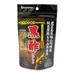(500円OFFクーポン 1/4 23:00まで)三共堂漢方 AL 黒酢カプセル 72粒