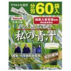 (500円OFFクーポン 1/4 23:00まで)ヤクルトヘルスフーズ 私の青汁 4g×60袋入り YAKULT HEALTH FOODS