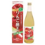 (500円OFFクーポン 1/4 23:00まで)井藤漢方製薬 りんご酢飲料 720ml ITOH KANPO