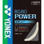 ヨネックス バドミントンガット BG80 パワー [カラー:ホワイト] [サイズ:長さ10m] #BG80P YONEX