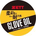 (500円OFFクーポン 1/4 23:00まで)ゼット グラブ・ミット専用オイル #ZOH35 65g ZETT