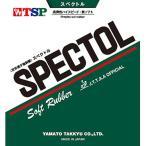 (500円OFFクーポン 9/30 23:00まで)ティーエスピー 卓球ラバー スペクトル [カラー:ブラック] [サイズ:厚] #020082 TSP
