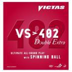 ヴィクタス VS402 ダブルエキストラ 卓球 裏ソフトラバー [カラー:ブラック] [サイズ:MAX] #020401-0020 VICTAS