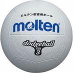 (500円OFFクーポン 1/4 23:00まで)モルテン ドッジボール 3号球 [カラー:ホワイト] #D3W MOLTEN