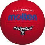 (500円OFFクーポン 1/4 23:00まで)モルテン ドッジボール 3号球 [カラー:レッド] #D3R MOLTEN