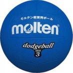 (500円OFFクーポン 1/4 23:00まで)モルテン ドッジボール 3号球 [カラー:ブルー] #D3B MOLTEN
