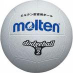 (500円OFFクーポン 1/4 23:00まで)モルテン ドッジボール 2号球 [カラー:ホワイト] #D2W MOLTEN