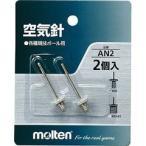 (500円OFFクーポン 1/4 23:00まで)モルテン 空気針 各種競技ボール用 #AN2 2本入り MOLTEN