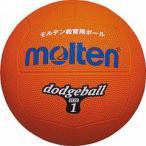 (500円OFFクーポン 1/4 23:00まで)モルテン ドッジボール 1号球 [カラー:オレンジ] #D1OR MOLTEN