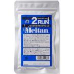 梅丹本舗 MEITAN(メイタン) 2RUN(ツゥラン) #5614 60粒入り MEITANHONPO