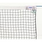(500円OFFクーポン 1/4 23:00まで)アシックス テニス用 ケブラーワイヤー ソフトテニスネット #12345K ASICS