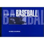 (500円OFFクーポン 1/4 23:00まで)成美堂 野球用スコアブック(ハンディ版) #9102 SEIBIDO