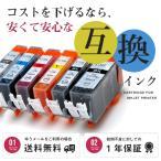 ショッピングcanon CANON (キャノン) 互換 インクカートリッジ BCI-326+325/6MP 6色マルチパック (ゆうメール対応) 残量表示機能付