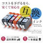 ショッピングcanon CANON (キャノン) 互換 インクカートリッジ BCI-326 (BK/M/C/Y/GY)+ 325(PGBK)  6色マルチパック