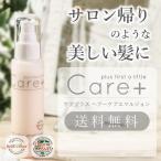 Care+ ヘアーケア エマルジョン 洗い流さない トリートメント 5ml×4本 (time)