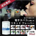 電子タバコ 用 リキッド フレーバー 大容量 30ml各種【ゆうメール送料無料】5本ごとに1本プレゼント!