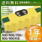 ルンバ 用 バッテリー 寿命約3年 長時間 稼動 対応機種 500・600・700・800 シリーズ対応  (1年保証付き)(送料無料)