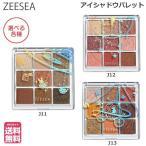 ZEESEA(ズーシー) アリス・ドリームランドシリーズ クォーツ アイシャドウパレット9色アイシャドウ 各種  (ゆうパケット送料無料)