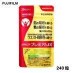 (EX)メタバリア プレミアムEX 240粒 約30日分 (袋タイプ) (ゆうパケット送料無料)