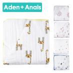 エイデンアンドアネイ ブランケット Aden+Anais エイデン+アネイ ベビー ギフト 出産祝い