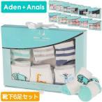 エイデンアンドアネイ/Aden+Anais ソックス 靴下 6枚セット socks 6-pack 出産祝い ギフト ベビーソックス