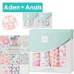エイデンアンドアネイ Aden+Anais おくるみ classic swaddles tea collection スワドル 4枚セット
