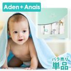 エイデンアンドアネイ おくるみ ベビー 新生児 バラ売り 1枚売り 出産祝い ギフト 送料無料 Aden+Anais
