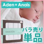 エイデンアンドアネイ aden+anais おくるみ 1枚売り swaddling wrap スワドル ばら売り メール便