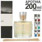 アポーシア ディフューザー 200ML SCENE SOUL シーン ソウル APOTHIA Diffuser ラージサイズ  ルームフレグランス