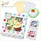 ベビーバンチ The Baby Bunch カップケーキ ロンパース 4枚セット 出産祝い ギフト