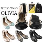 バタフライツイスト オリビア Olivia Butterfly Twists 携帯用シューズ 靴 外履き 折り畳み ぺたんこ靴 フラットシューズ