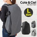Cote et Ciel コートエシエル 【MacBook対応】 イザールリュック Lサイズ Isar Eco Yarn Large bag Cote&Ciel 送料無料