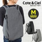 【クーポンで最大10%オフ!】Cote et Ciel/コートエシエル  イザールリュック Mサイズ Isar Eco Yarn Medium bag Cote&Ciel 送料無料