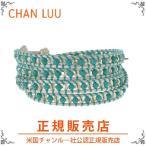 チャンルー CHAN LUU ターコイズ パール TURQ make on PEARL LEATHER with poly thread