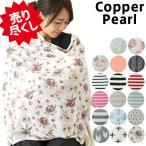 コッパーパール/Copper Pearl 授乳ケープ マルチユースカバー【メール便】 冬