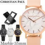 クリスチャンポール/Christian Paul マーブル コレクション 腕時計 Marble collection ユニセックス 5気圧防水