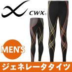 【どれでも2点で5%オフクーポン】 CWX メンズ タイツ ワコール スポーツタイツ CW-X  エンデュランス ジェネレーター タイツ スタビライクス