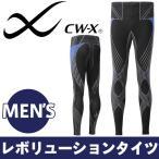 【どれでも2点で5%オフクーポン】 CWX メンズ タイツ ワコール スポーツタイツ CW-X  エンデュランス ジェネレーター スタビライクス