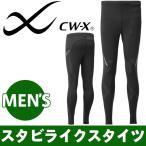 【どれでも2点で5%オフクーポン】 CWX メンズ タイツ ワコール スポーツタイツ CW-X スタビライクス スポーツ 男性用