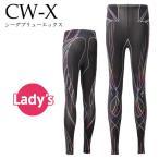 CWX レディース タイツ ワコール スポーツタイツ CW-X スタビライクス Women's Stabilyx Tights