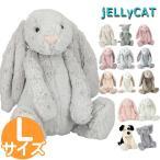ジェリーキャット JELLY CAT BASHFUL ぬいぐるみ Lサイズ クリスマス プレゼント 子供 幼児
