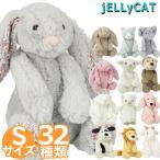 ジェリーキャット/JELLY CAT BASHFUL ぬいぐるみ  Sサイズ クリスマス プレゼント 子供 幼児