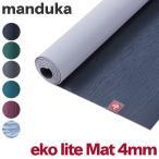 【クーポンで最大5%オフ】 マンドゥカ ヨガマット エコライト マット 4mm eKO Lite Mat 4mm 軽量 4mm ピラティス プロライト